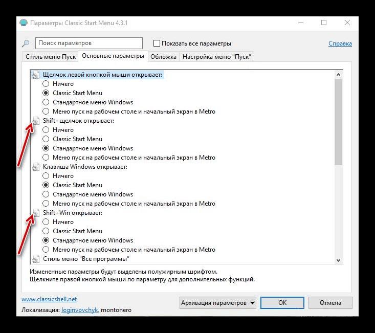 Основные параметры в Classic Shell