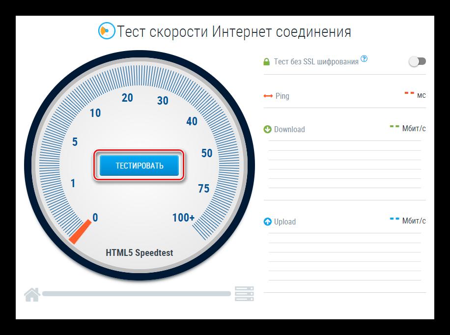 Откройте сайт и нажмите синюю кнопку Тестировать 2IP