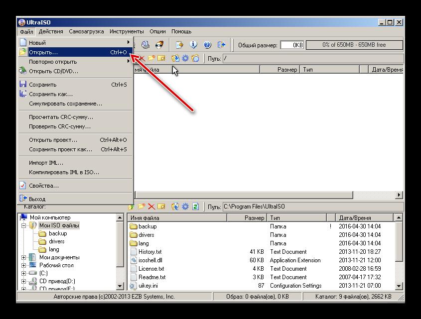 Открываем образ ISO загрузочного диска