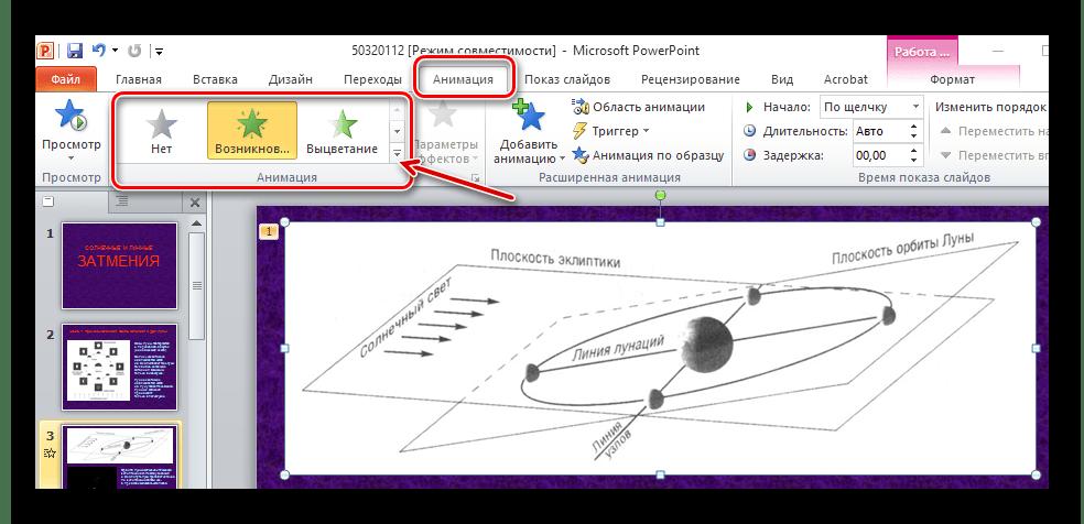 Панель анимации в PowerPoint