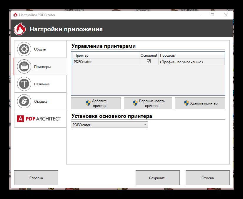 pdfcreator - общие - принтерами