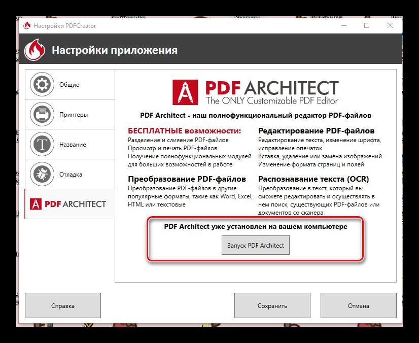 PDFArchitect