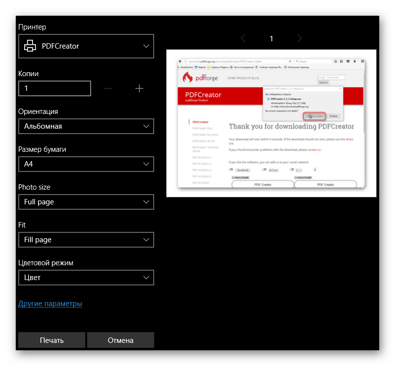pdfcreator - конверт графики