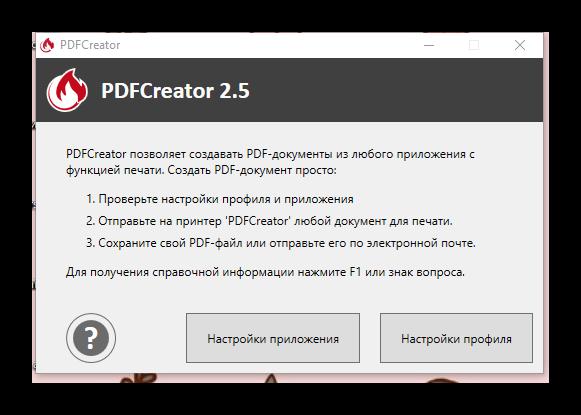 начальные настройки pdfcreator