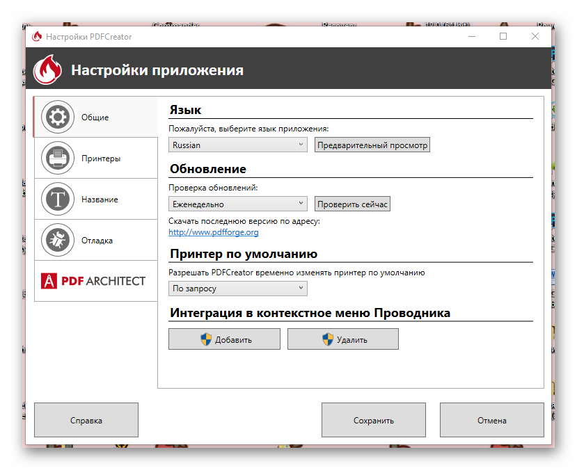 pdfcreator - приложения - общие
