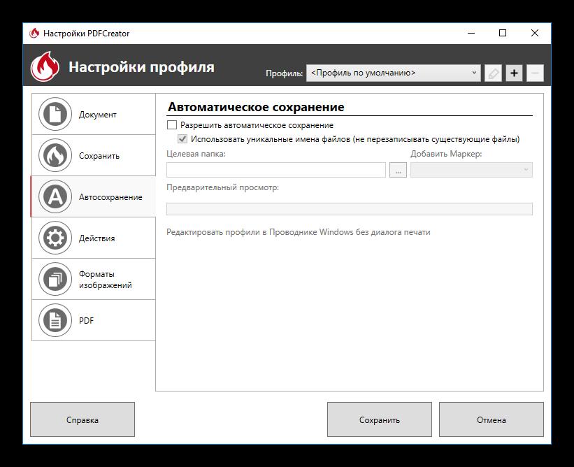 pdfcreator - профиль - автосохранение