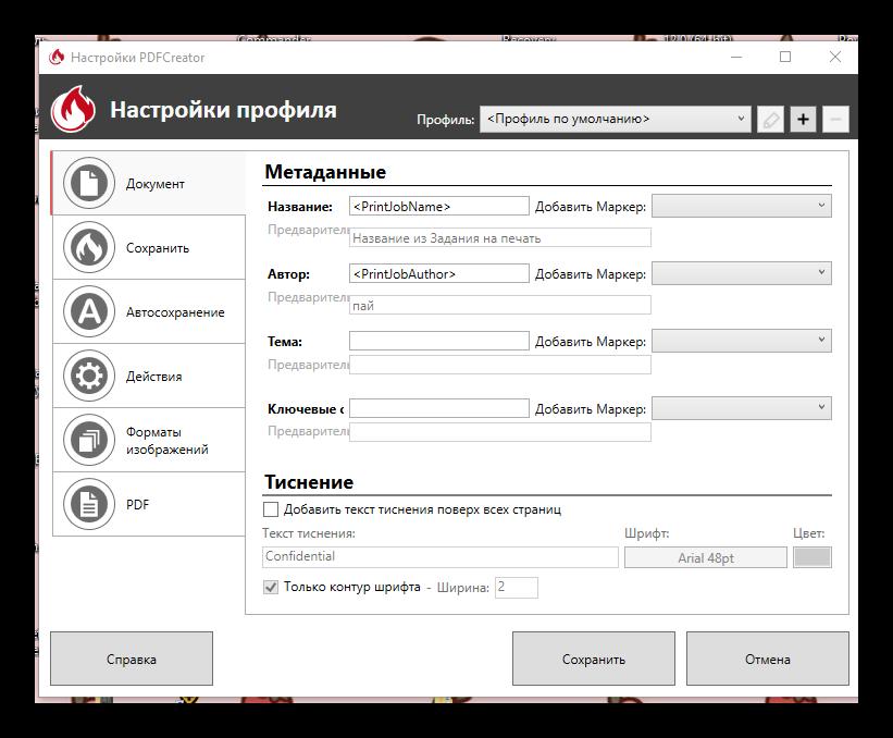 pdfcreator - профиль - документ