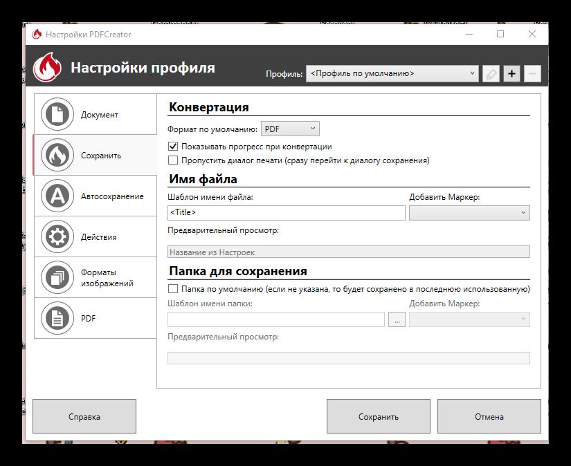 pdfcreator - профиль - сохранение