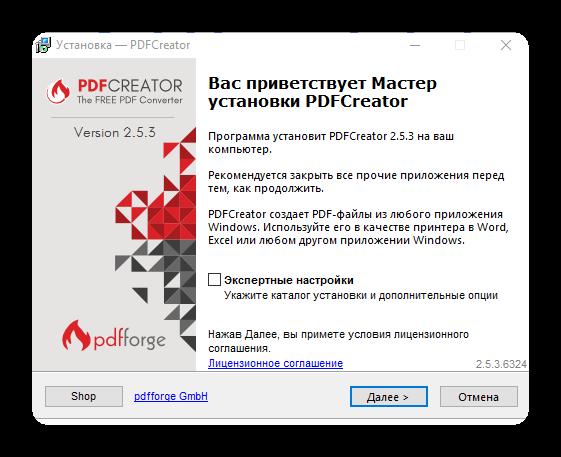 установка pdf creator