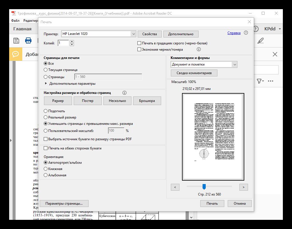Печать PDF в Acrobat Reader DC