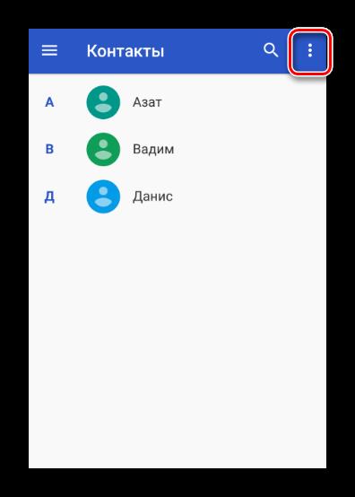 Переход в контекстное меню Контакты Android