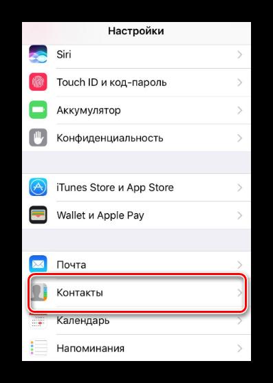 Переход в раздел контакты Настройки iOS