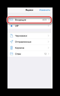 Переход в раздел Входящие почта iOS