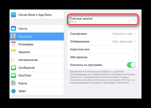 Переход в учетные записи настройки iOS