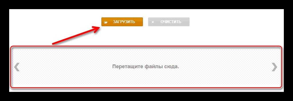 Перетаскивание или поиск файла в проводнике на сайте Ringer