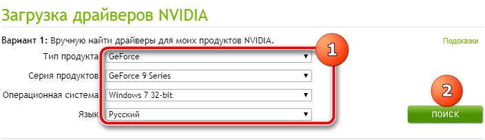 Поиск драйвера для 9-ой серии продуктов Nvidia GeForce (9XXX)