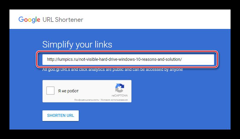 Поле для ввода в Google URL Shortener