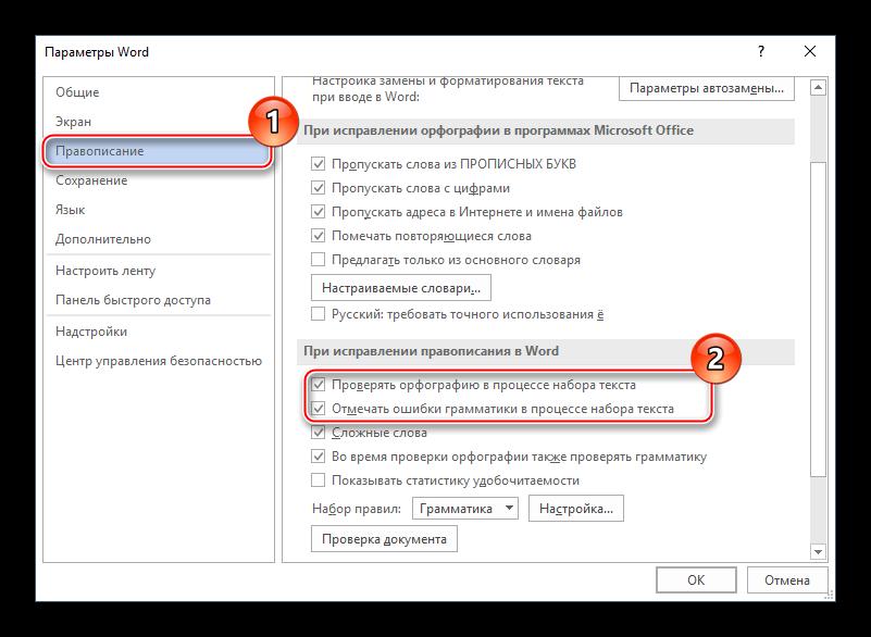Полное отключение проверки правописания во всех документах в Microsoft Word