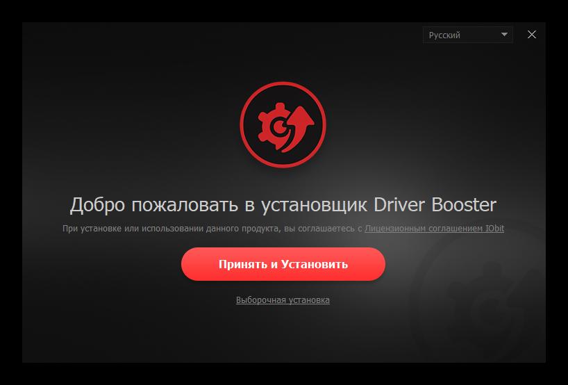 Принятие соглашения Driver Booster