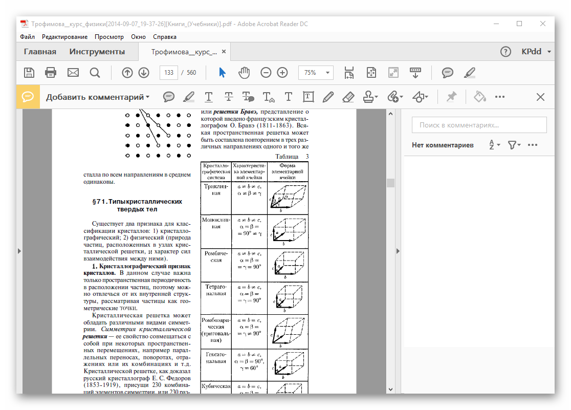 Просмотр PDF-файла в Acrobat Reader DC