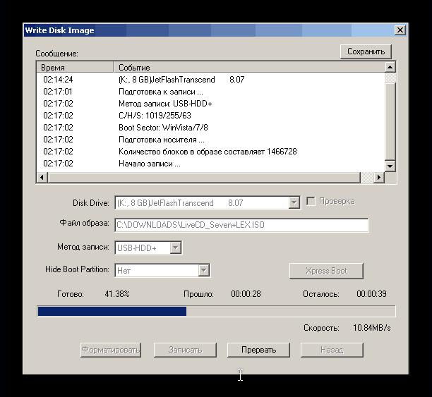 Процесс записи на флешку