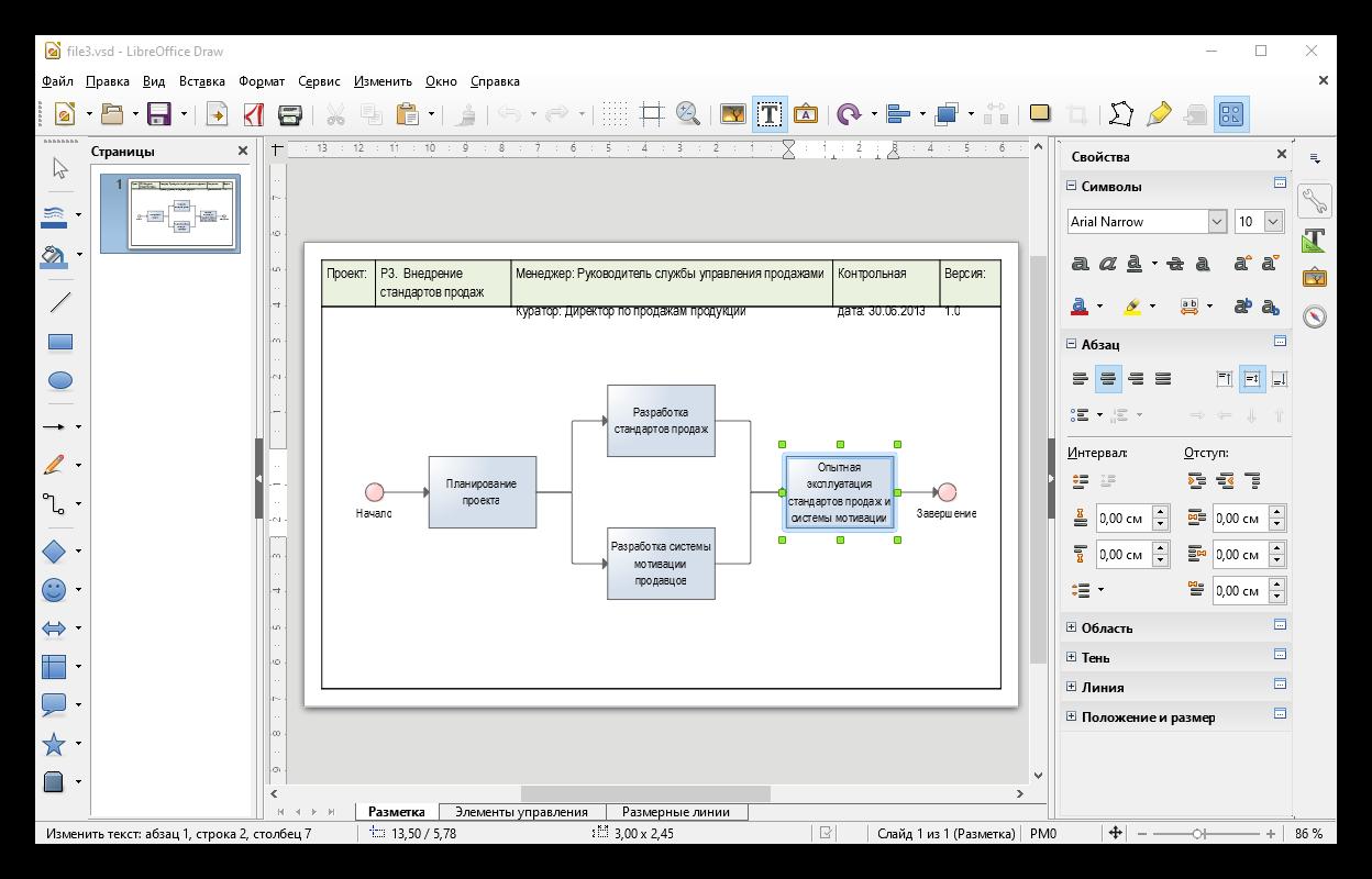 Рабочее поле в LibreOffice