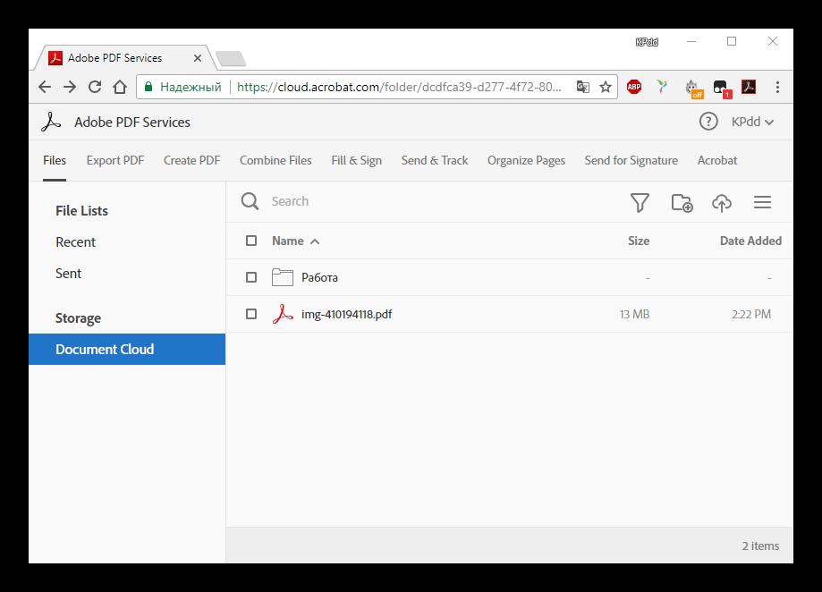 Сайт Document Cloud в Acrobat Reader DC