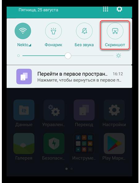 Скриншот экрана через статус бар