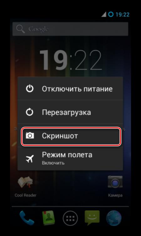 скриншот в меню выключения