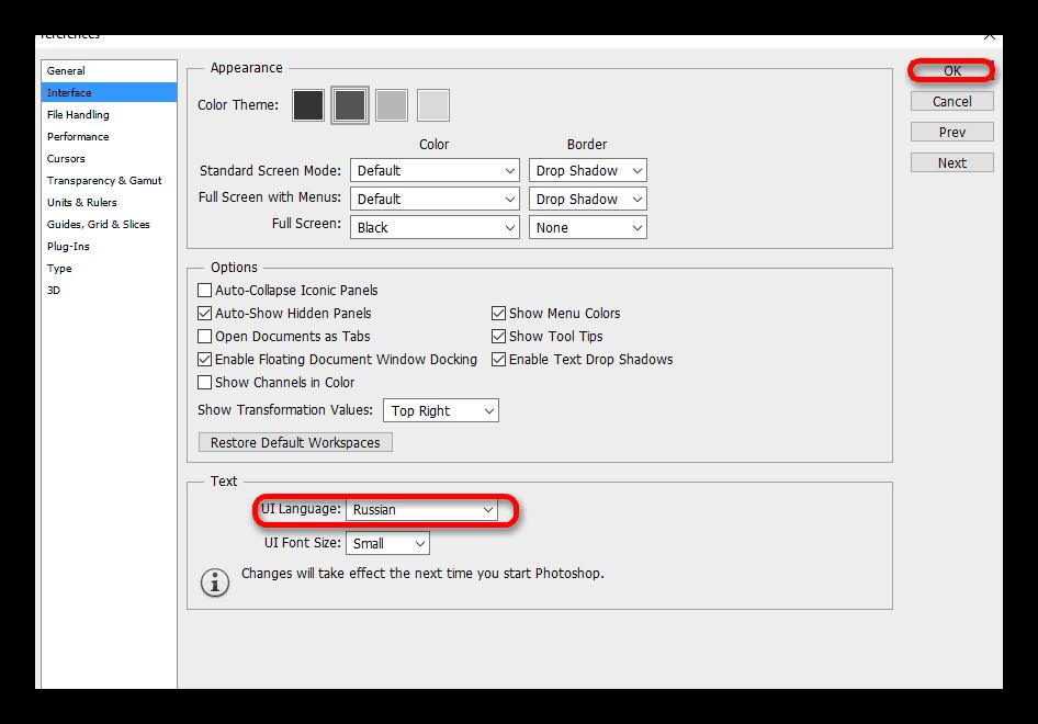 Смена языка в Adobe Photoshop CS 6