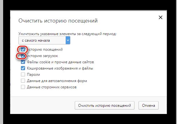 Снятие галочек с пунктов в браузере Opera