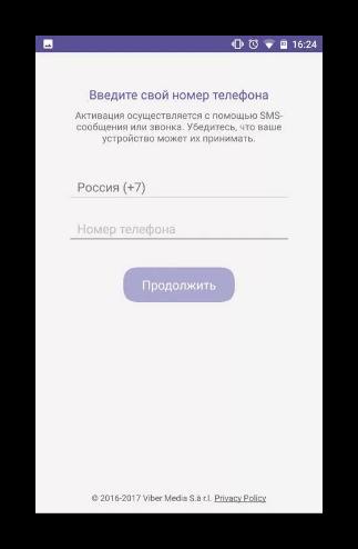 страница авторизации в приложении Вибер