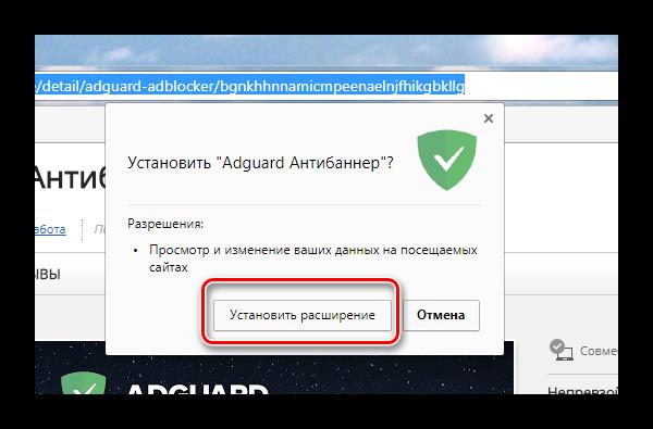 В новом окне нажмите Установить раcширение Adguard