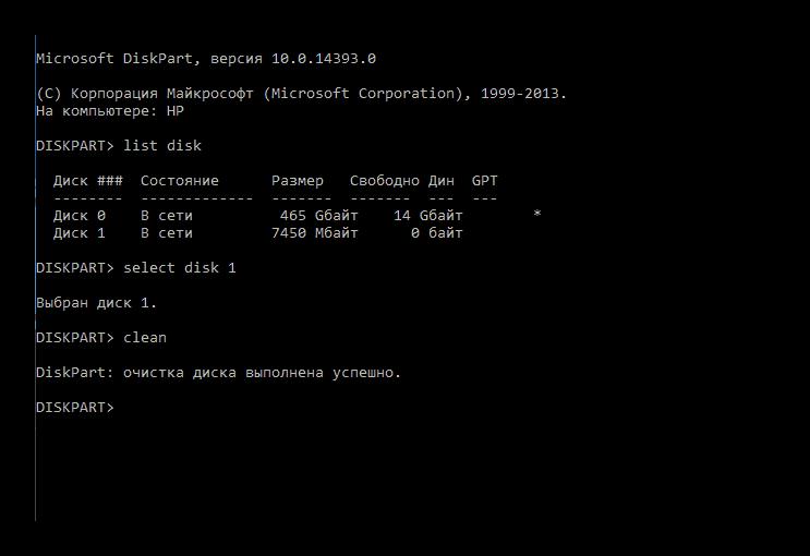 Ввод команды clean в командную строку Windows