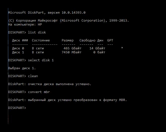 Ввод команды convert mbr в командную строку Windows