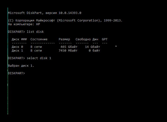 Ввод команды select disk в командную строку Windows