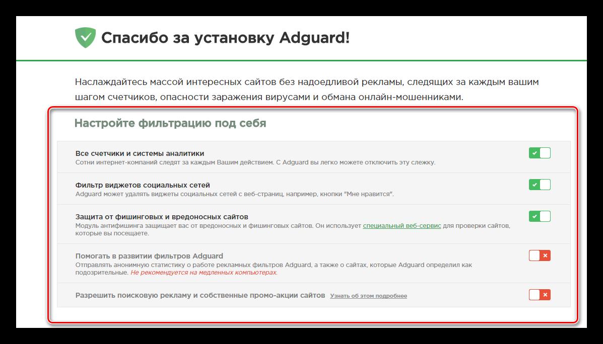 Выбор фильтров после установки Adguard