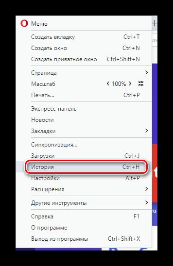 Выбор пункта История в браузере Opera