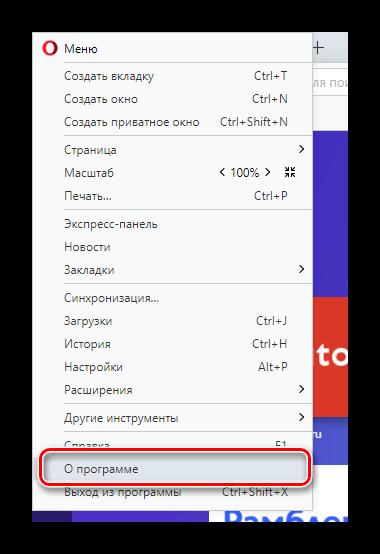 Выбор О программе в браузере Opera