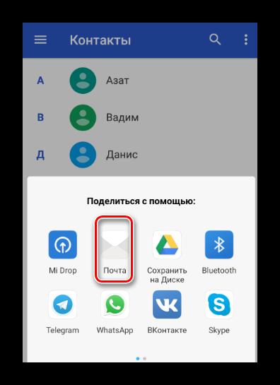 Выбор отправки по почте контакты Android