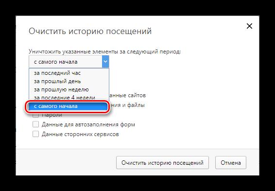 Выбор пункта с самого начала в браузере Opera