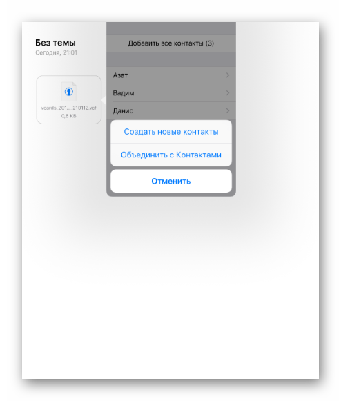Выбор типа добавления контактов Почта
