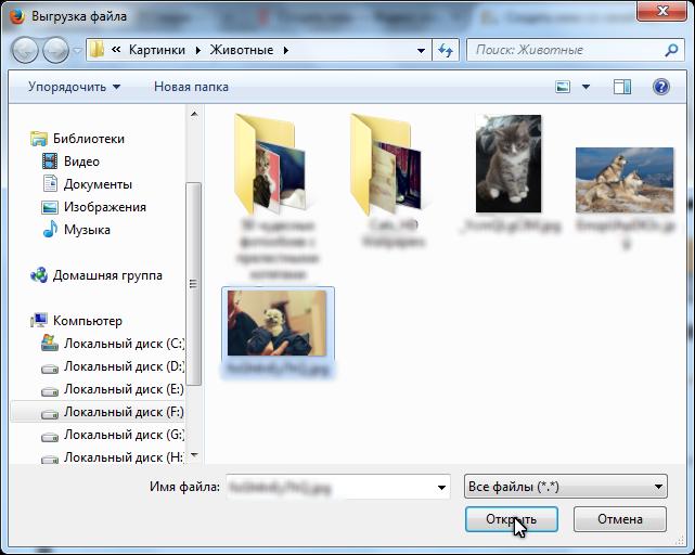 Выбрать картинку с компьютера