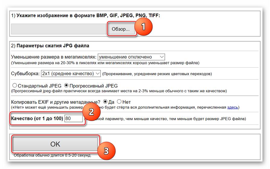Загрузка и настройка параметров сжатия изображения с помощью IMGonline