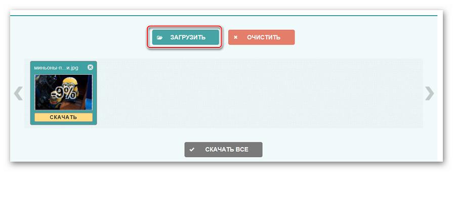 Загрузка изображения через специальную форму на сайте Оptimizilla