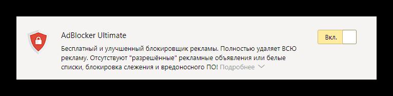 AdBlocker Ultimate для Яндекс браузера