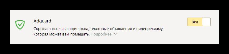 Adguard для Яндекс браузера