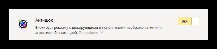 Антишок для Яндекс браузера