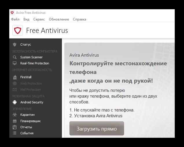 Антивирус для андроид от Avira