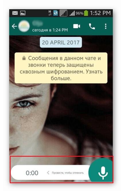 Аудиосообщения в WhatsApp